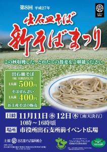 新そば祭り2015