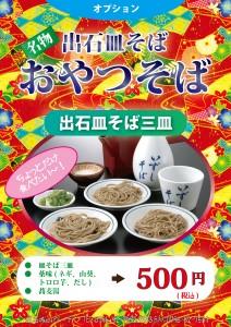 車販ボード_おやつそば500円
