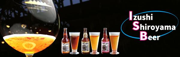クラフトビール(地ビール)いずし浪漫