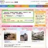 [ツアー情報][中部][クラブツーリズム]天空の山城・竹田城跡と世界遺産・姫路城 ご夫婦で行く!有馬・城崎温泉名湯めぐり 3日間