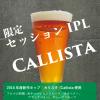 【新商品】【限定商品】セッション IPL カリスタ 販売開始